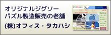 株式会社オフィス・タカハシ