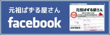 元祖ぱずる屋さんfacebook