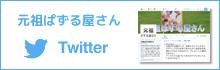 元祖ぱずる屋さん twitter