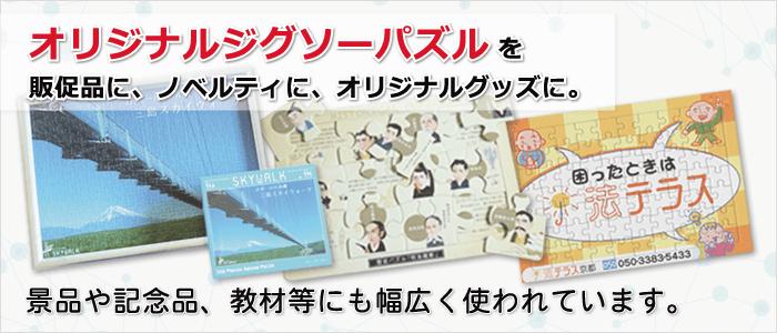 オリジナルジグソーパズルは販促品やノベルティにも活用されています。